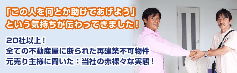 【実録インタビュー】20社が拒否した再建築不可物件も引き取ります!|稲葉さんのケース