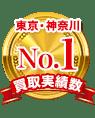 東京・神奈川での買取実績数NO1