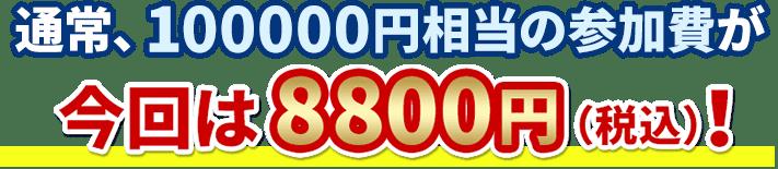 通常、100000円相当の参加費が今回だけ無料